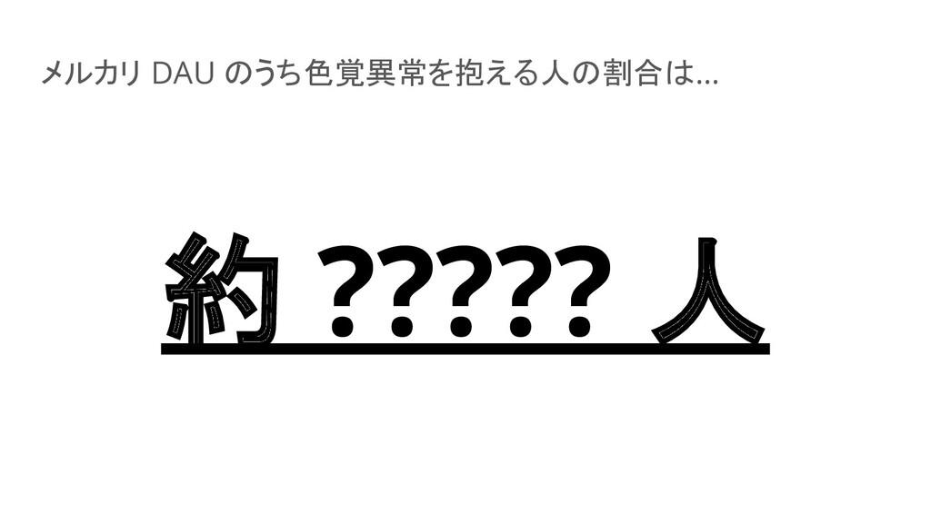 メルカリ DAU のうち色覚異常を抱える人の割合は… 約 ????? 人