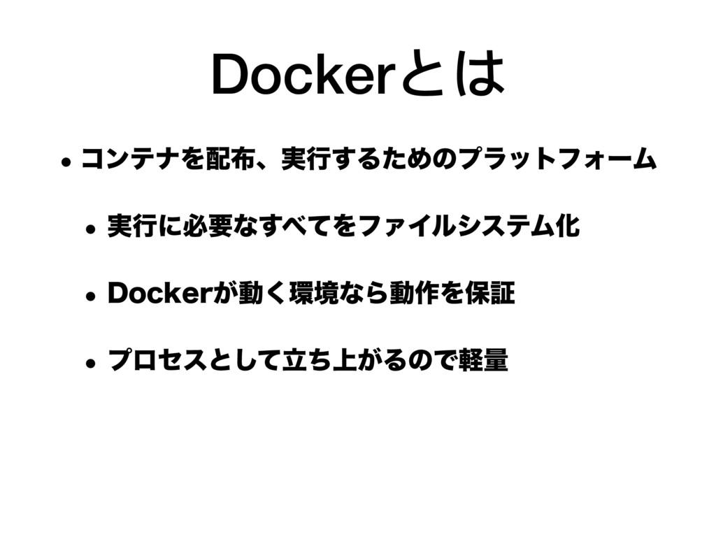 Dockerとは wίϯςφΛɺ࣮ߦ͢ΔͨΊͷϓϥοτϑΥʔϜ w ࣮ߦʹඞཁͳͯ͢Λ...