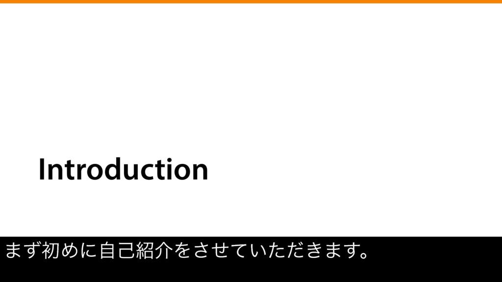 Introduction ·ͣॳΊʹࣗݾհΛ͍͖ͤͯͨͩ͞·͢ɻ