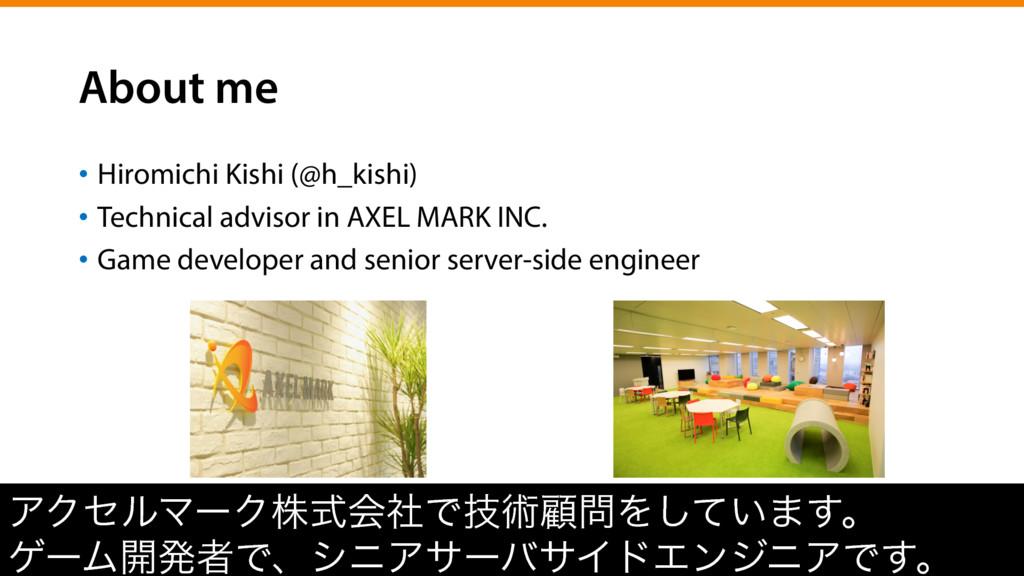 About me • Hiromichi Kishi (@h_kishi) • Techn...