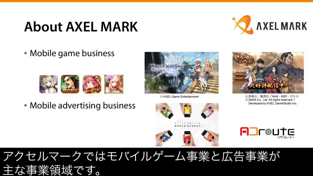 About AXEL MARK •  Mobile game business •  Mobi...