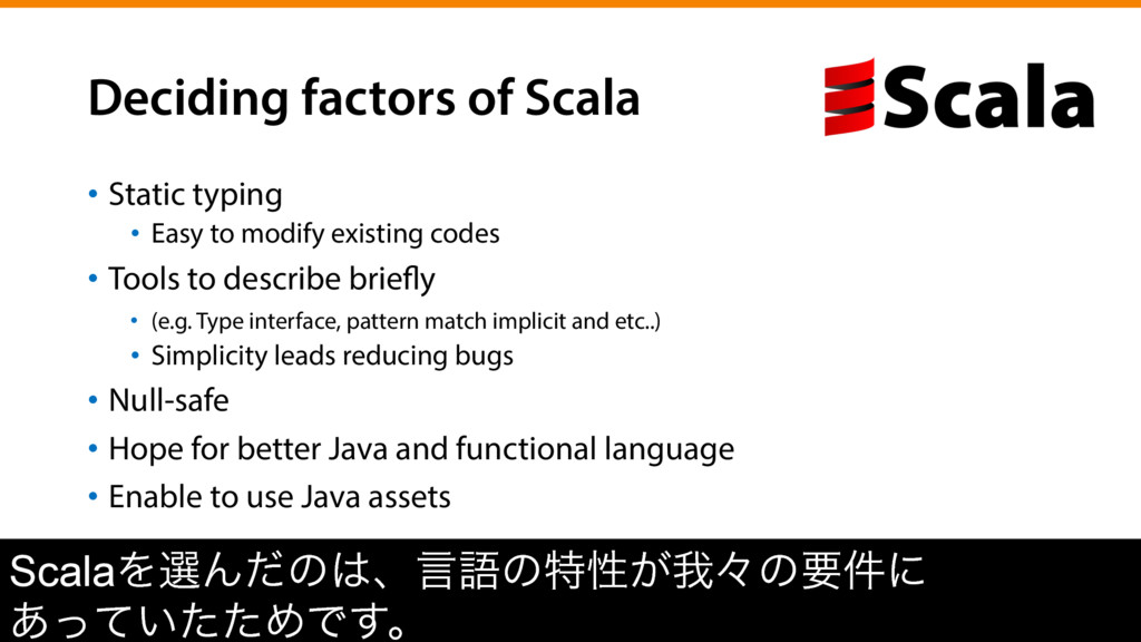 Deciding factors of Scala •  Static typing •  E...