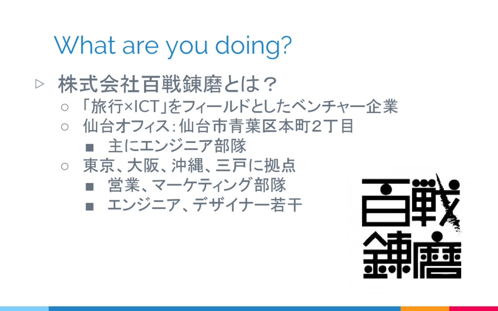 What are you doing? ▷ 株式会社百戦錬磨とは? ○ 「旅行×ICT」をフィ...