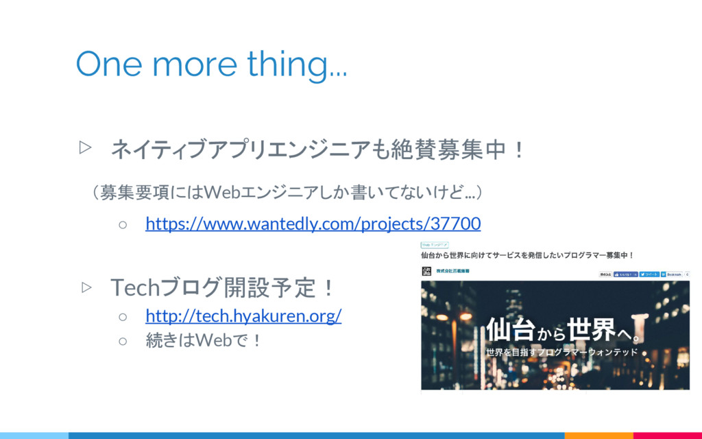 One more thing... ▷ ネイティブアプリエンジニアも絶賛募集中!  (募集要項...