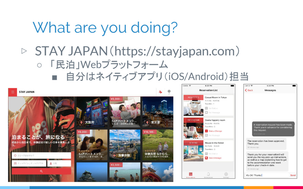 What are you doing? ▷ STAY JAPAN(https://stayja...