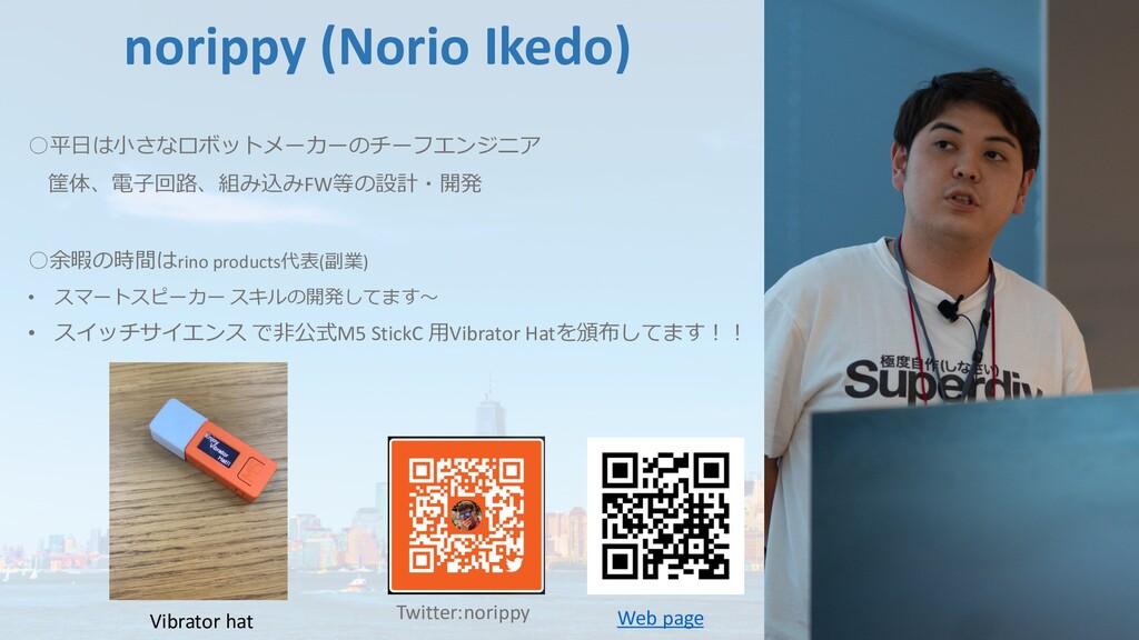 norippy (Norio Ikedo) ○平⽇は⼩さなロボットメーカーのチーフエンジニア ...