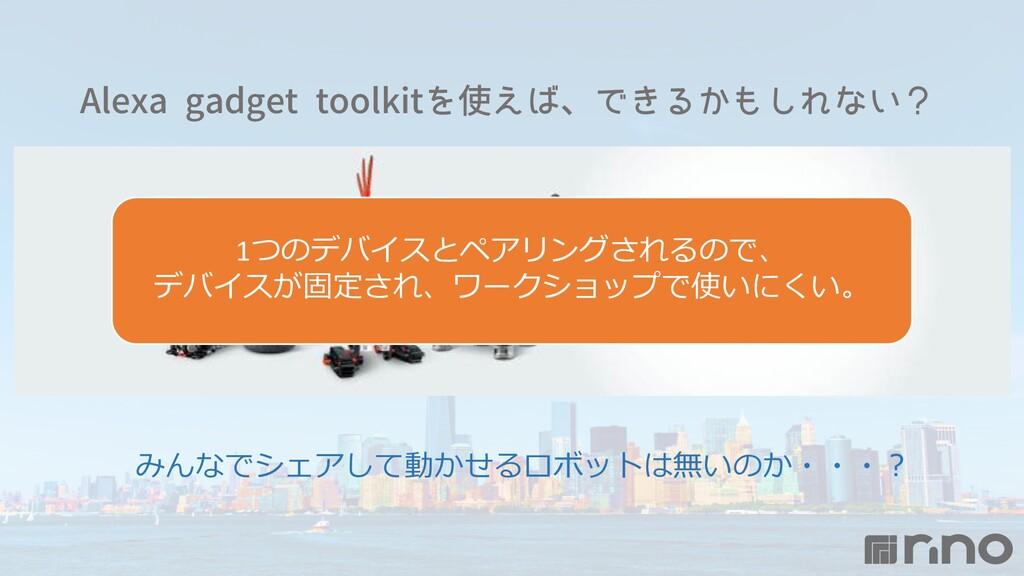 """MFYB HBEHFU UPPMLJUΛ͑ɺͰ͖Δ͔͠Εͳ͍ʁ 1つのデバイスとペ..."