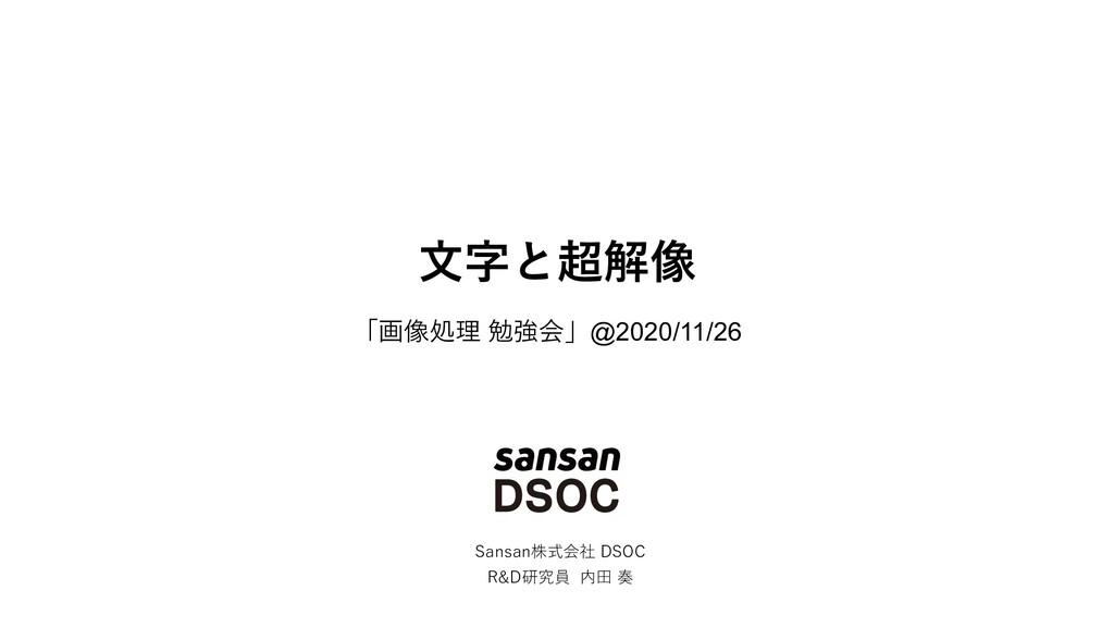 ⽂字と超解像 Sansan株式会社 DSOC R&D研究員 内⽥ 奏 「画像処理 勉強会」@2...