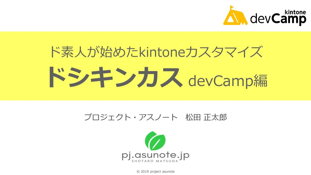 © 2019 project asunote ド素人が始めたkintoneカスタマイズ ドシキ...