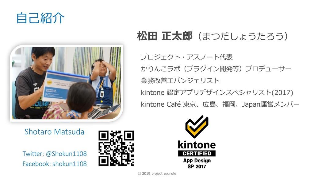 © 2019 project asunote 自己紹介 Shotaro Matsuda htt...