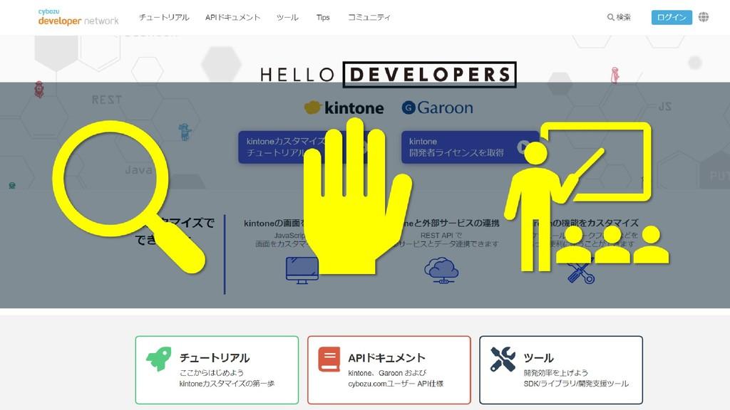 developer network https://developer.cybozu.io/h...