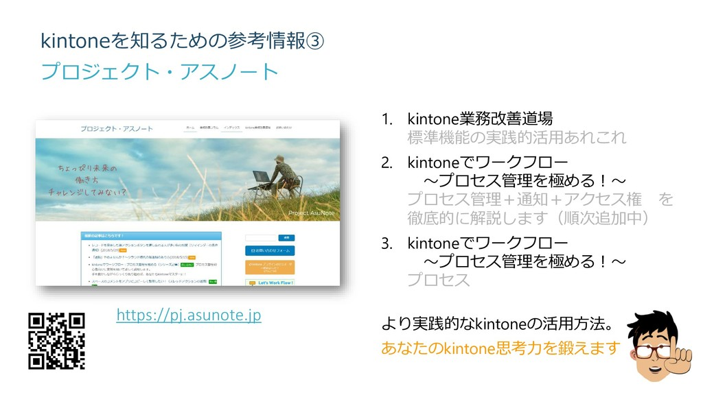 kintoneを知るための参考情報③ https://pj.asunote.jp 1. kin...