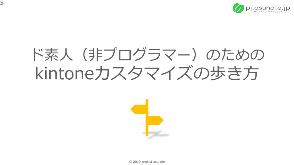 © 2019 project asunote 5 ド素人(非プログラマー)のための kinto...