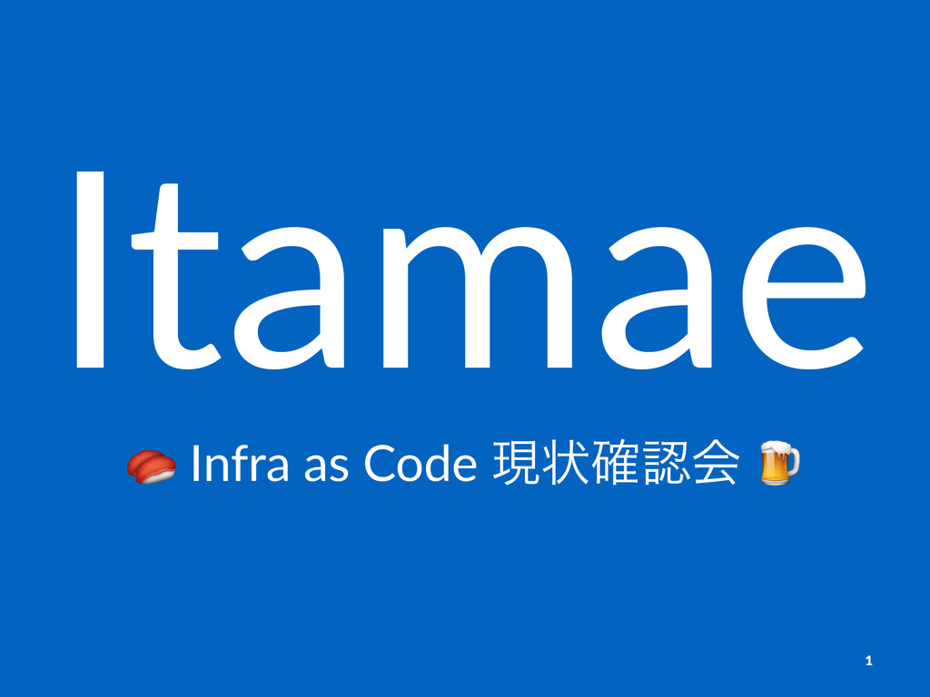 "Itamae !!Infra!as!Code!ݱঢ়֬ೝձ!"" 1"