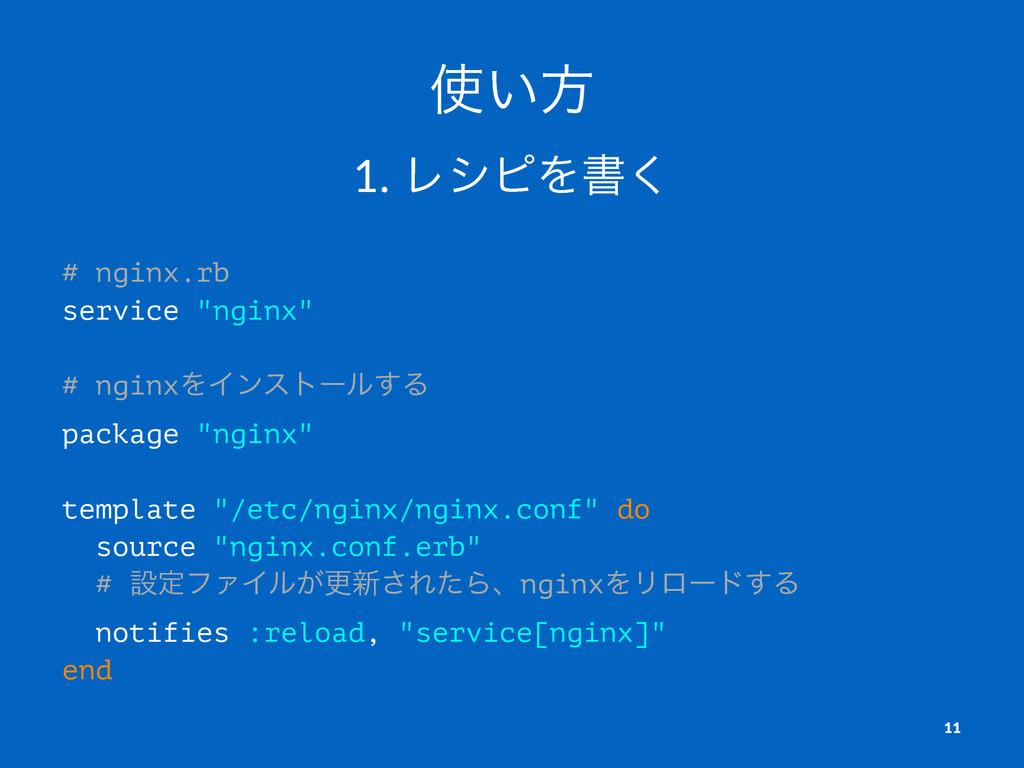 "͍ํ 1.#ϨγϐΛॻ͘ # nginx.rb service ""nginx"" # ngin..."