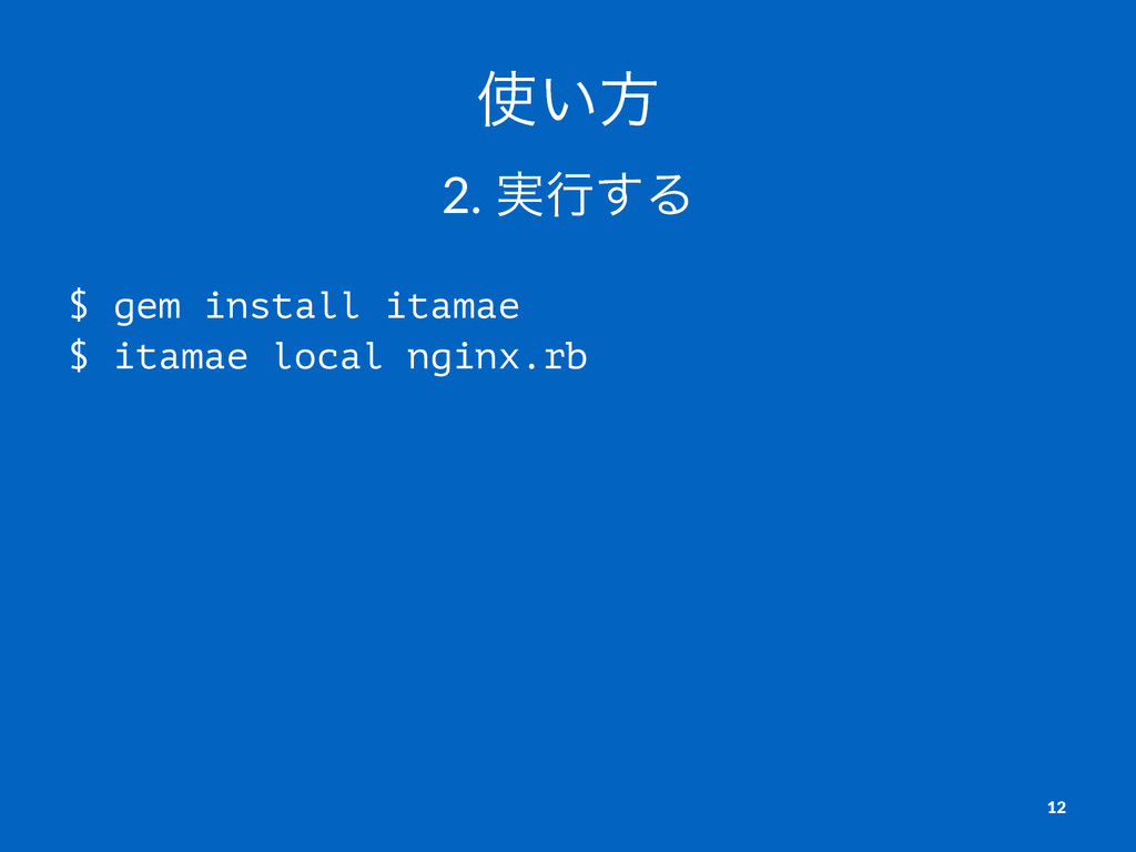 ࢖͍ํ 2.#࣮ߦ͢Δ $ gem install itamae $ itamae local...