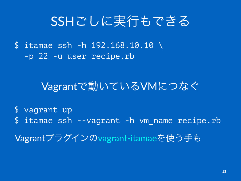 SSH͝͠ʹ࣮ߦͰ͖Δ $ itamae ssh -h 192.168.10.10 \ -p...
