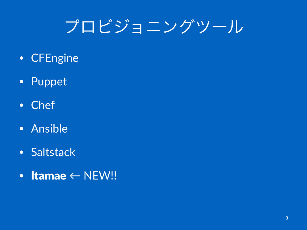 ϓϩϏδϣχϯάπʔϧ • CFEngine • Puppet • Chef • Ansibl...