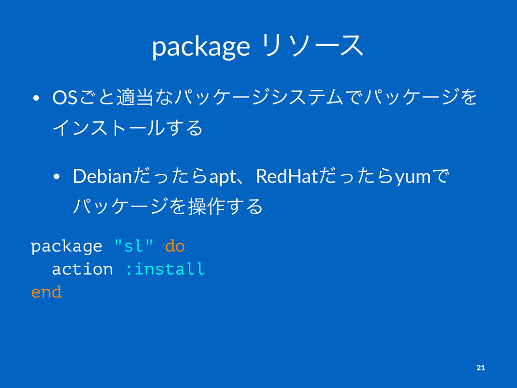 package'Ϧιʔε • OS͝ͱదͳύοέʔδγεςϜͰύοέʔδΛ Πϯετʔϧ͢Δ...
