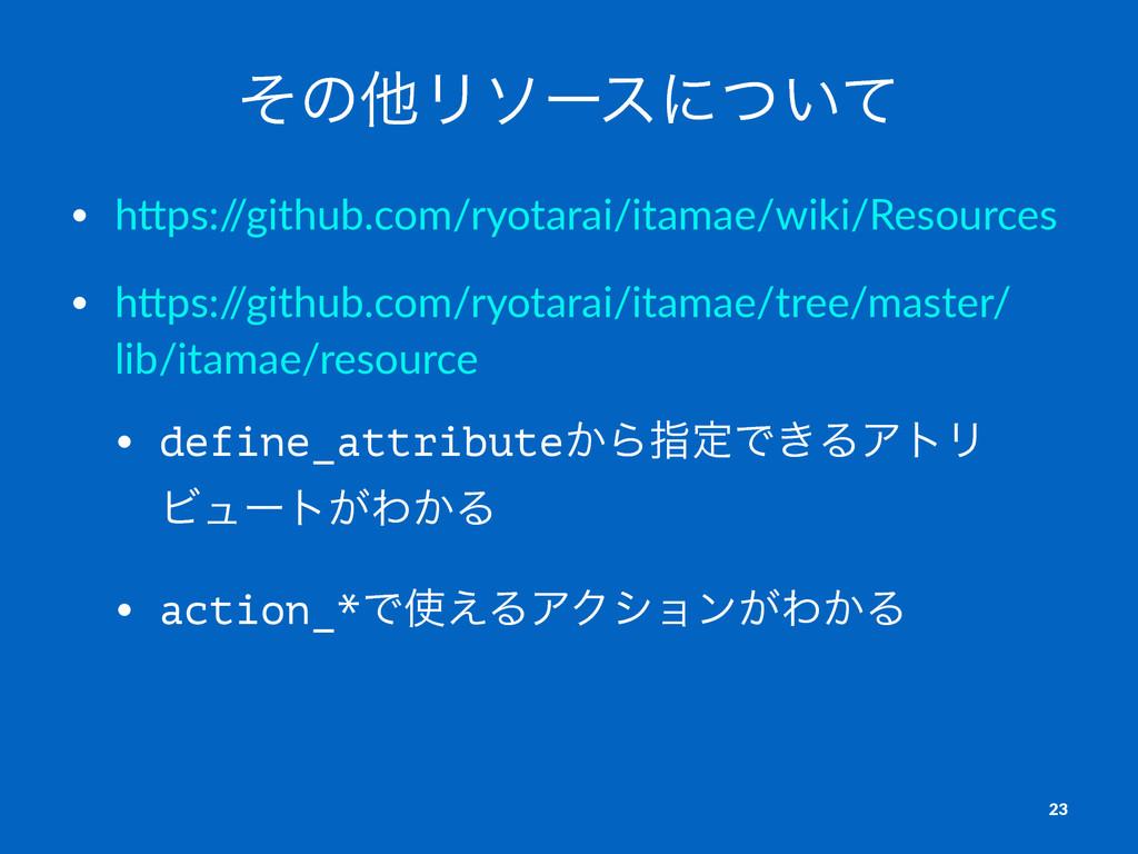 ͦͷଞϦιʔεʹ͍ͭͯ • h#ps:/ /github.com/ryotarai/itama...