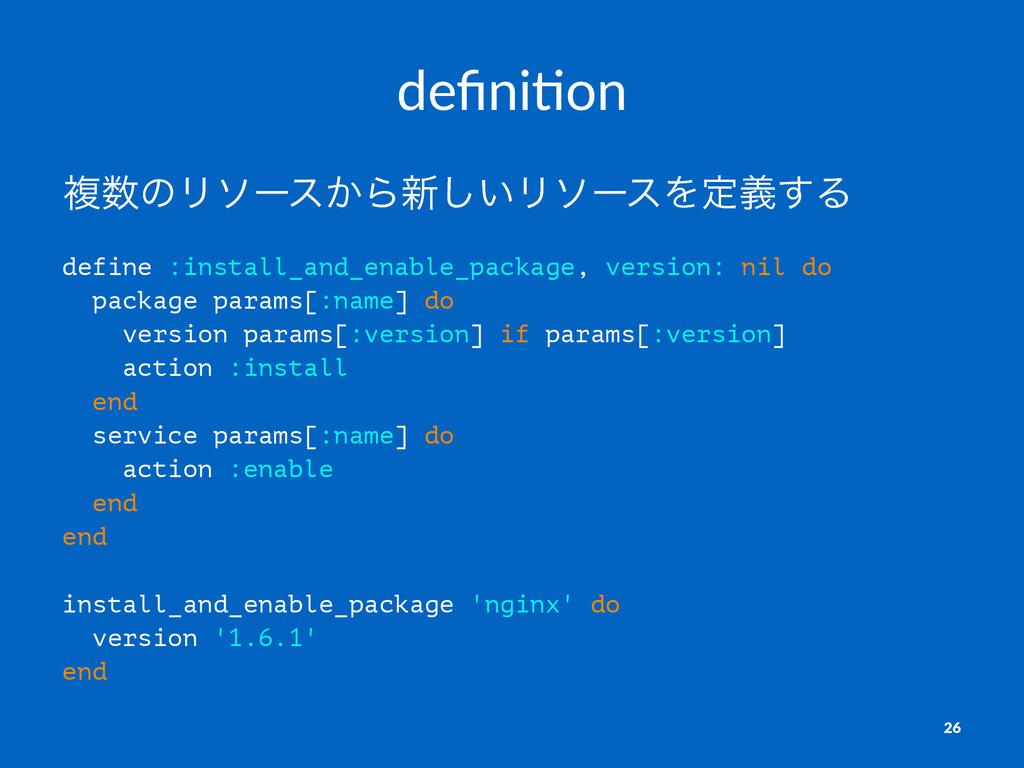 defini&on ෳͷϦιʔε͔Β৽͍͠ϦιʔεΛఆٛ͢Δ define :install_...