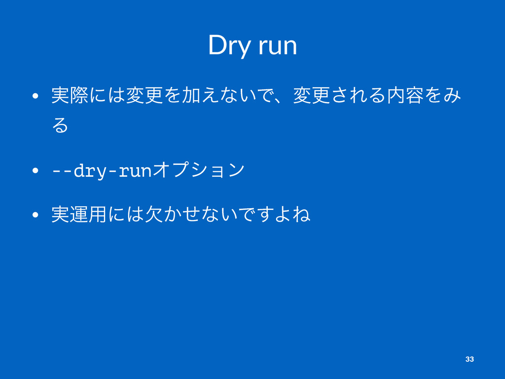 Dry$run • ࣮ࡍʹมߋΛՃ͑ͳ͍Ͱɺมߋ͞ΕΔ༰ΛΈ Δ • --dry-runΦ...