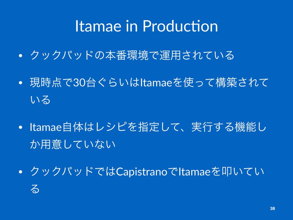 Itamae&in&Produc/on • ΫοΫύουͷຊ൪ڥͰӡ༻͞Ε͍ͯΔ • ݱ...