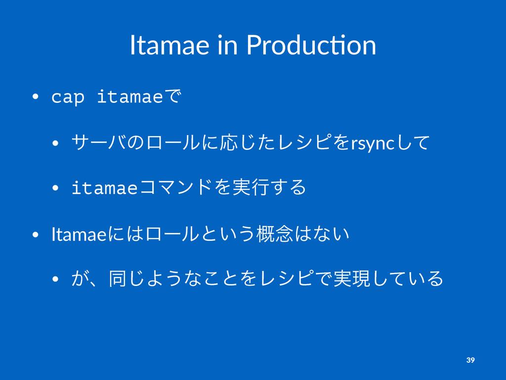 Itamae&in&Produc/on • cap itamaeͰ • αʔόͷϩʔϧʹԠͨ͡...