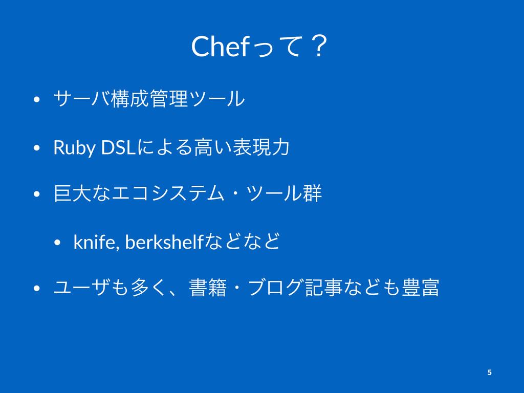 Chefͬͯʁ • αʔόߏཧπʔϧ • Ruby&DSLʹΑΔߴ͍දݱྗ • ڊେͳΤί...