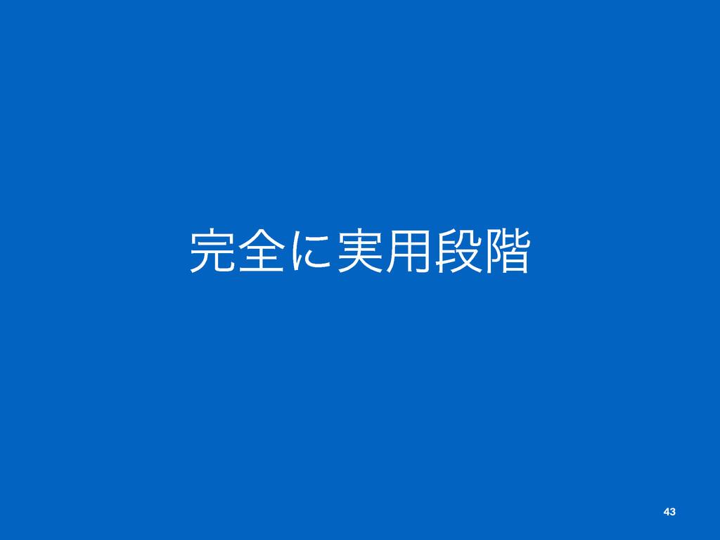 શʹ࣮༻ஈ֊ 43