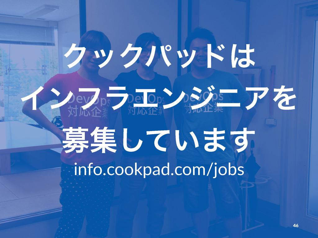 ΫοΫύου ΠϯϑϥΤϯδχΞΛ ืू͍ͯ͠·͢ info.cookpad.com/job...