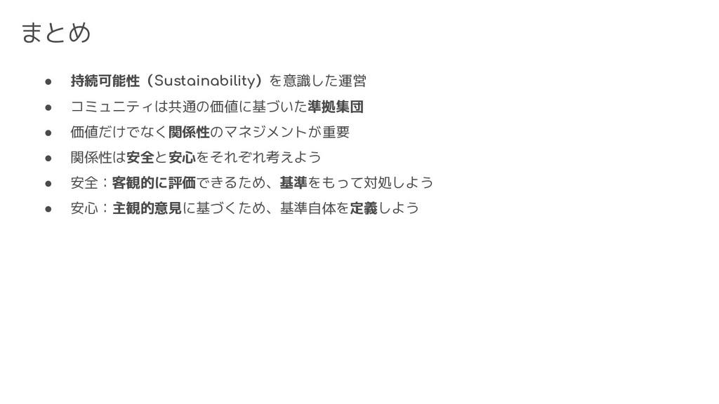 まとめ ● 持続可能性(Sustainability)を意識した運営 ● コミュニティは共通の...