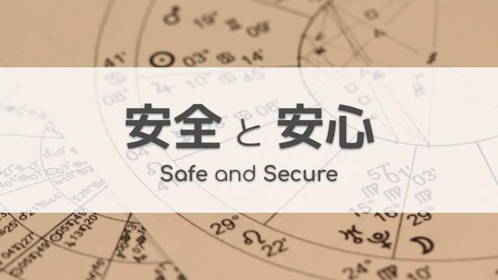 安全 と 安心 Safe and Secure