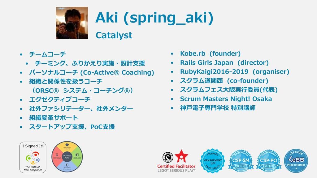 • Kobe.rb (founder) • Rails Girls Japan (direct...