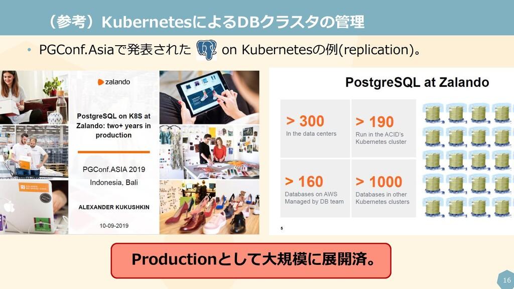 16 (参考)KubernetesによるDBクラスタの管理 • PGConf.Asiaで発表さ...