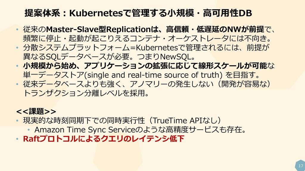 17 提案体系:Kubernetesで管理する小規模・高可用性DB • 従来のMaster-S...