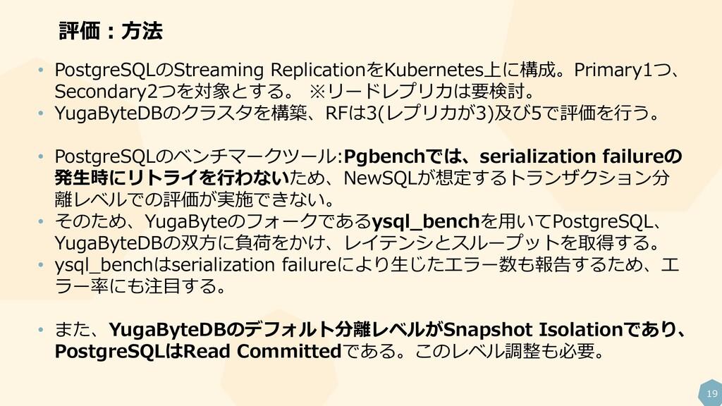19 評価:方法 • PostgreSQLのStreaming ReplicationをKub...