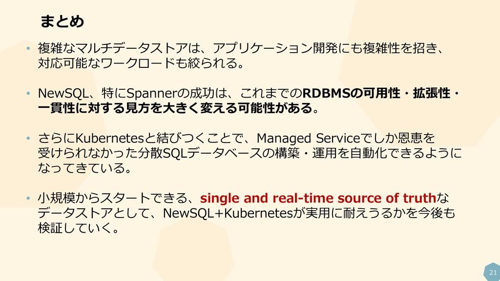 21 まとめ • 複雑なマルチデータストアは、アプリケーション開発にも複雑性を招き、 対応可能...