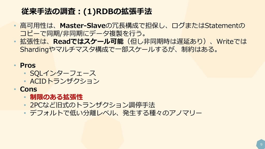 9 従来手法の調査:(1)RDBの拡張手法 • 高可用性は、Master-Slaveの冗長構成...