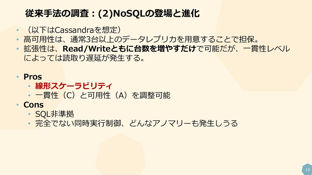 10 従来手法の調査:(2)NoSQLの登場と進化 • (以下はCassandraを想定) •...