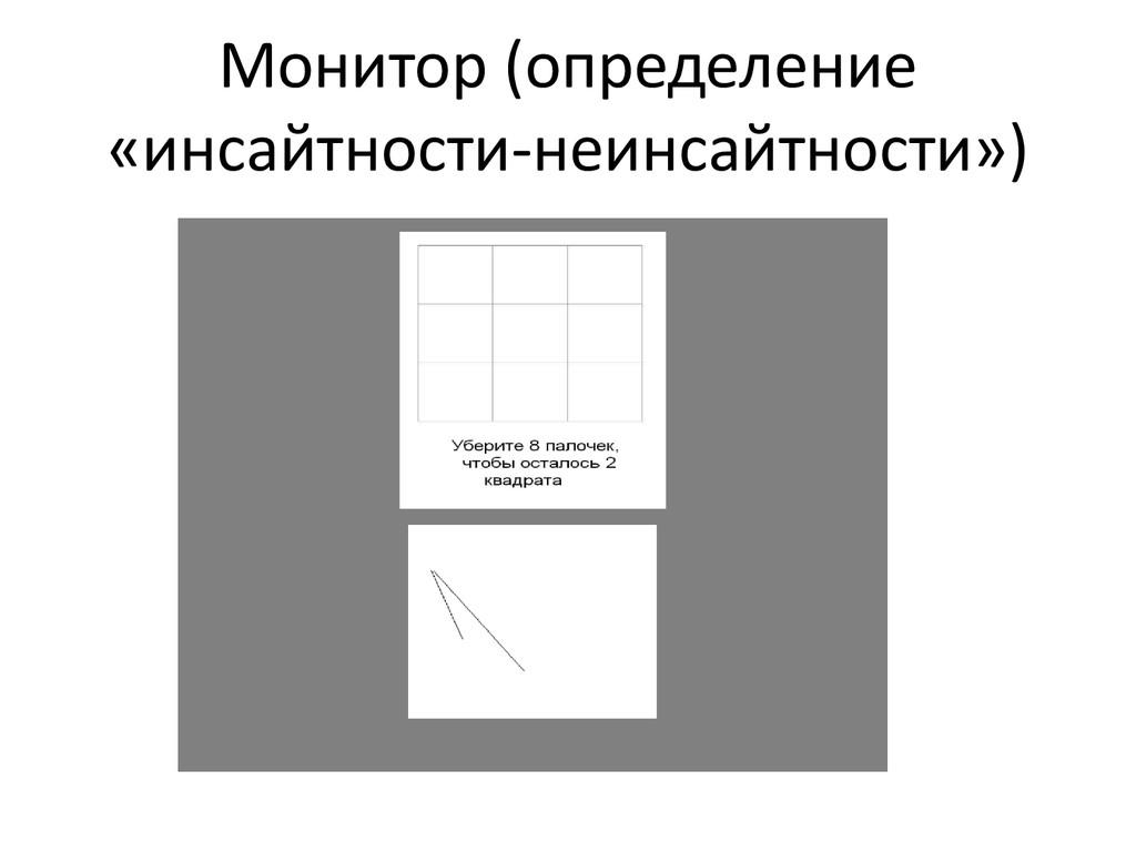 Монитор (определение «инсайтности-неинсайтности...