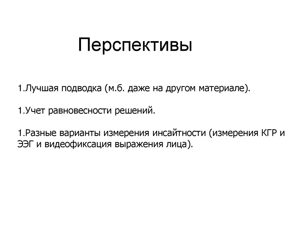 Перспективы 1.Лучшая подводка (м.б. даже на дру...
