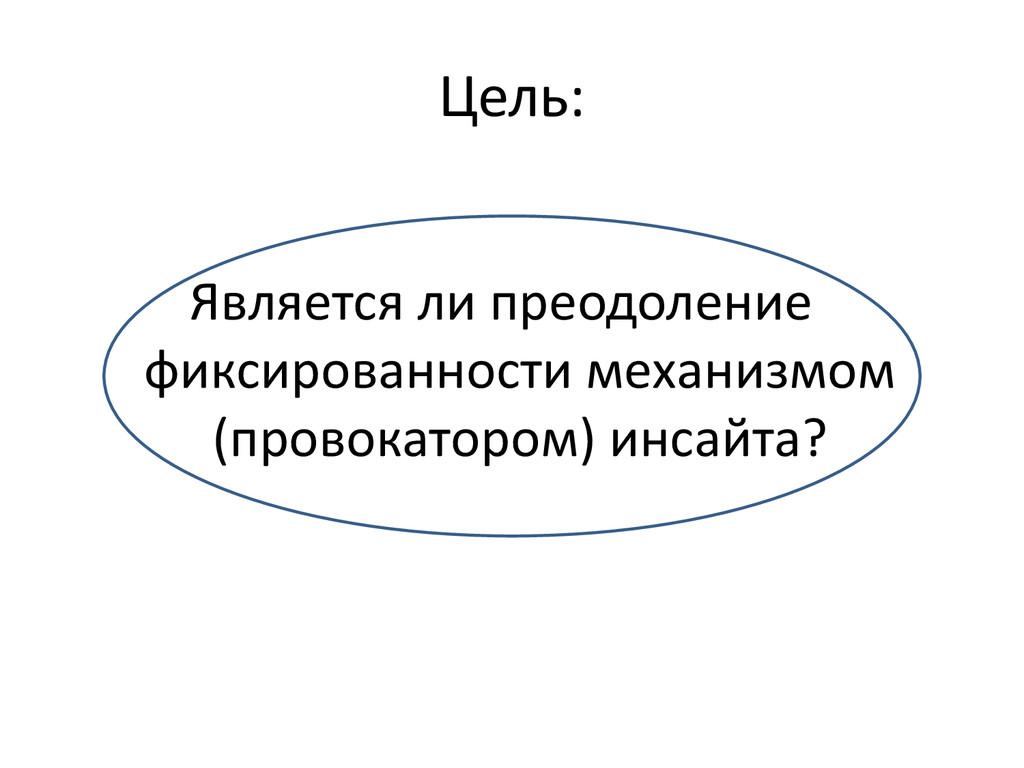 Цель: Является ли преодоление фиксированности м...