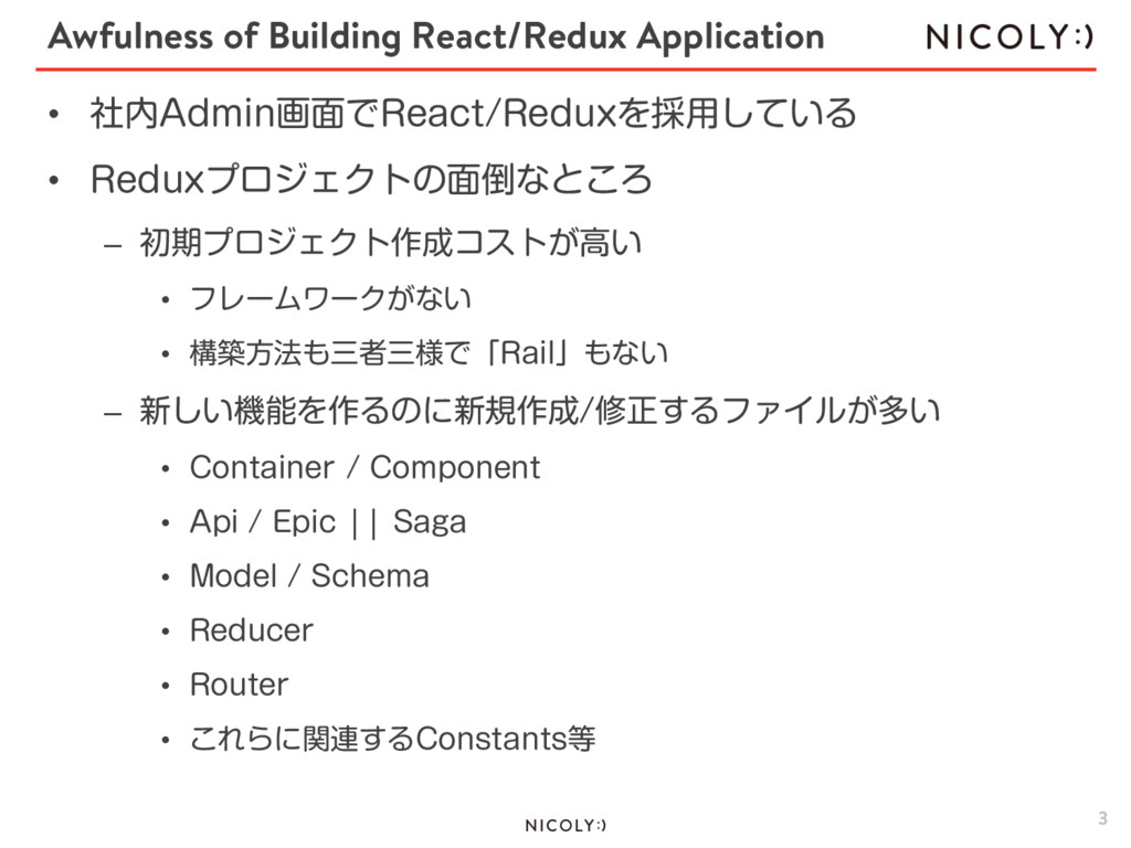 Awfulness of Building React/Redux Application •...