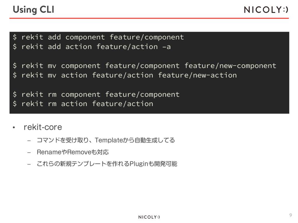 Using CLI 9 SFLJU BEEDPNQPOFOUGFBUVSFDPNQP...