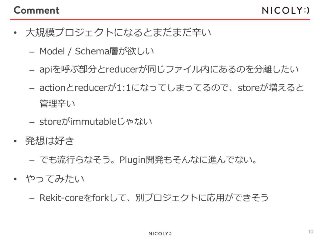 Comment • ⼤規模プロジェクトになるとまだまだ⾟い – Model / Schema層...