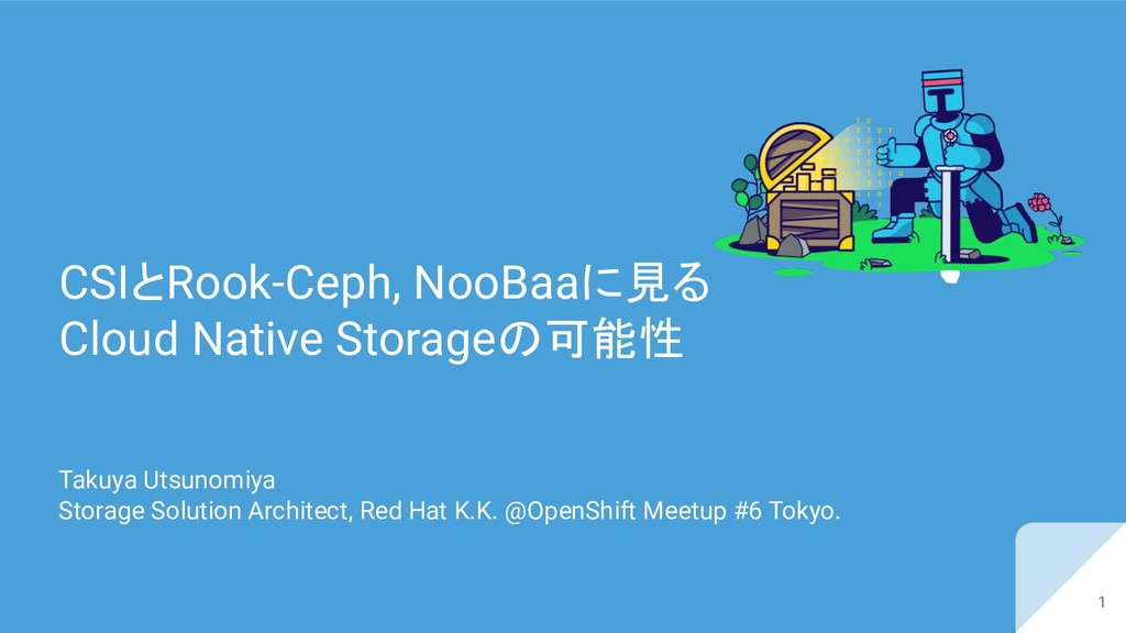 CSIとRook-Ceph, NooBaaに見る Cloud Native Storageの可...