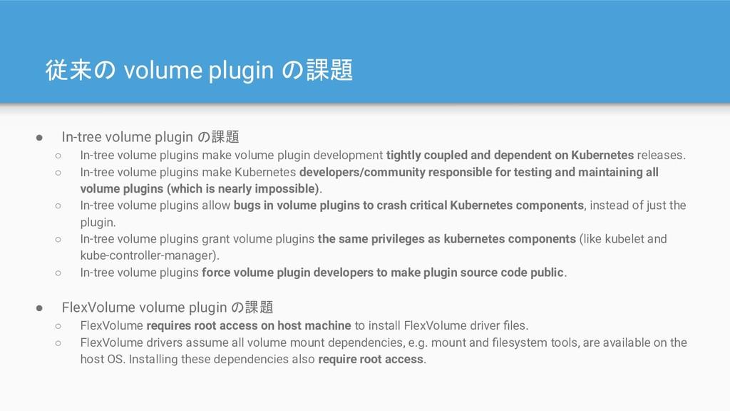 ● In-tree volume plugin の課題 ○ In-tree volume pl...