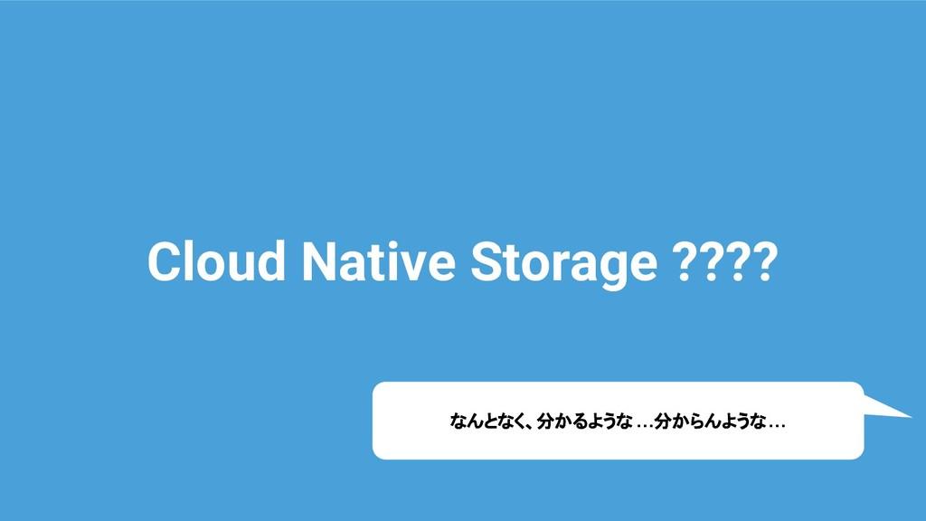 Cloud Native Storage ???? なんとなく、分かるような …分からんような…