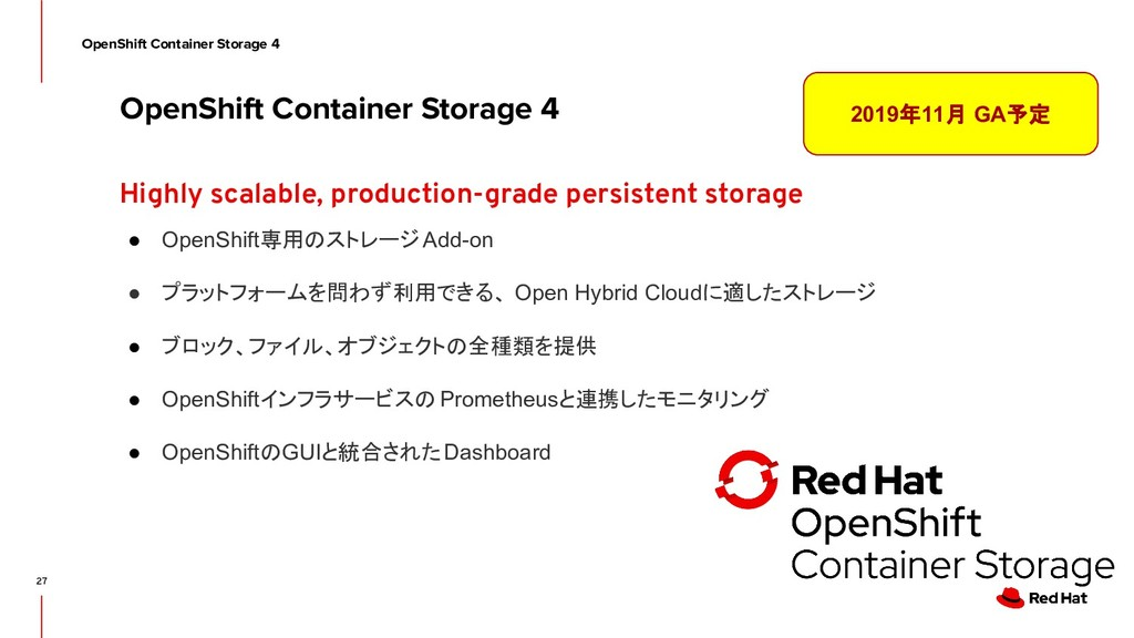 OpenShift Container Storage 4 27 Highly scalabl...